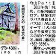 読売新聞「しが県民情報」(2012/6/19)