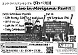 びわバス団 Live in 守山II チラシ