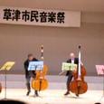 第26回草津市民音楽祭 6.ボサ運で現れる