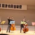 第26回草津市民音楽祭 7.「ボサ運」フィニッシュ