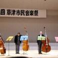 第26回草津市民音楽祭 8.Ending