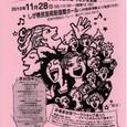 第26回草津市民音楽祭