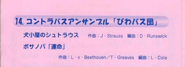 第26回草津市民音楽祭 Program