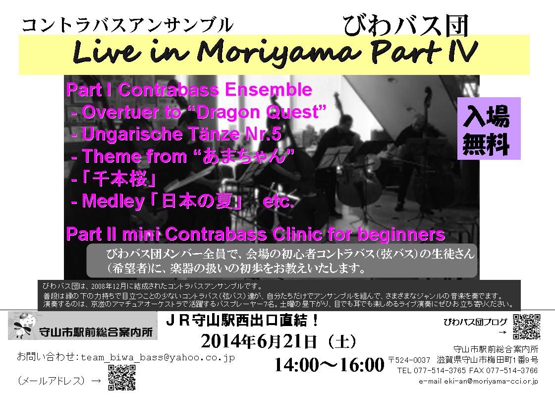 Moriyama_live_140621