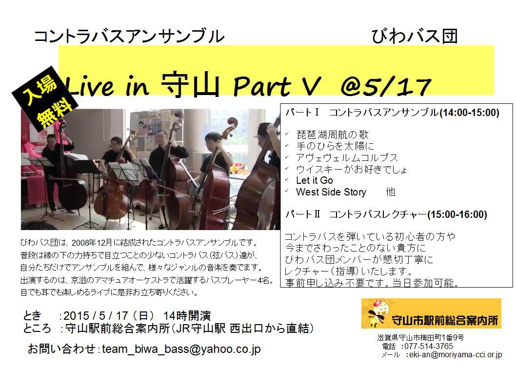 Live_moriyama_v
