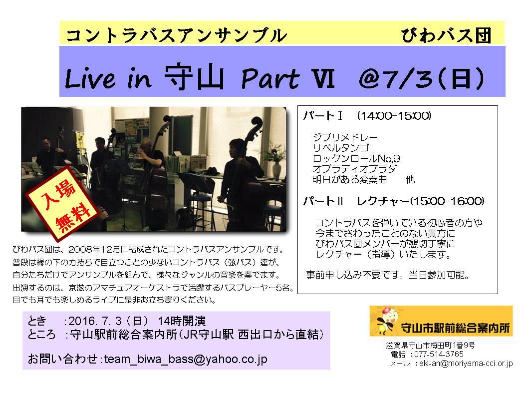 Live_moriyama_6a_3